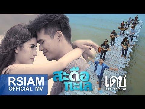 สะดือทะเล : เดช อิสระ อาร์ สยาม [Official MV]