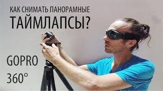 Как Снимать Панорамные Таймлапсы на GoPro? Sony Vegas и тайм-лапсы