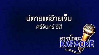 บ่ตายแต่อ้ายเจ็บ - ศรีจันทร์ วีสี [KARAOKE Version] เสียงมาสเตอร์