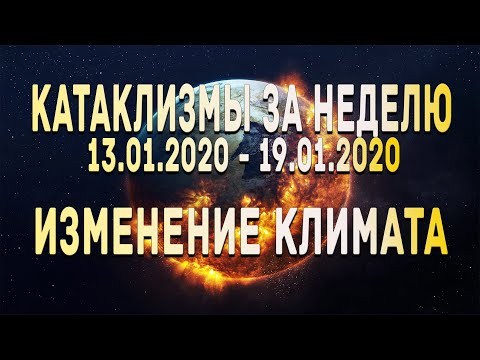 Катаклизмы за неделю 13.01.2020 по 19.01.2020 Изменение климата ! Climate Change !