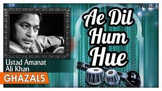 Ae Dil Hum Hue by Ustad Amanat Ali Khan   Superhit Sad Ghazals   Nupur Audio