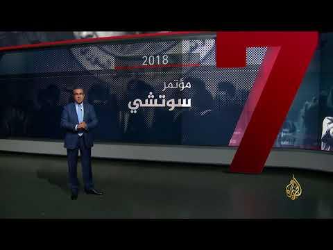 الثورة السورية.. القرارات والمواقف الدولية  - نشر قبل 8 ساعة