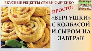 Вертушки с колбасой и сыром. Простой завтрак. Вкусные рецепты семьи Савченко