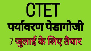 02 | पर्यावरण अध्ययन | EVS Notes in Hindi for CTET