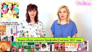 Видео обзор новинок Орифлэйм 8 каталог 2018 года
