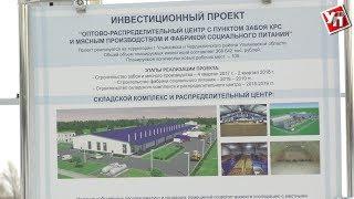 Всех накормят. В Ульяновской области откроется новый мясокомбинат