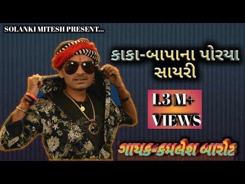 Kaka Bapana Poyra    Sayari, Dance And Bhajan    Singer-Kamlesh Barot    At Mahegam