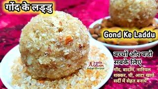 राजस्थानी गोंद के लड्डु रोज सुबह खायेंगे तो दिनभर मुँह में स्वाद भूलेगा नहीं। Gond Ke Laddu in hindi