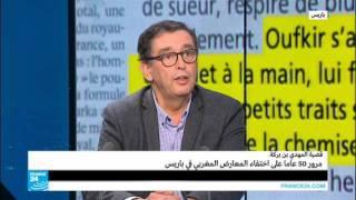 50 عاماً على اختفاء المعارض المغربي بن بركة في باريس
