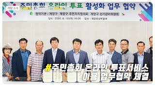 주민총회 신청에서 투표까지 온라인으로_[2020.8.3주] 영상 썸네일