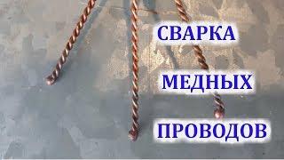 Сварка медных проводов графитом.