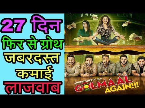 Golmaal Again 27th Day Reports   27 Days Box Office Collection   Blockbuster