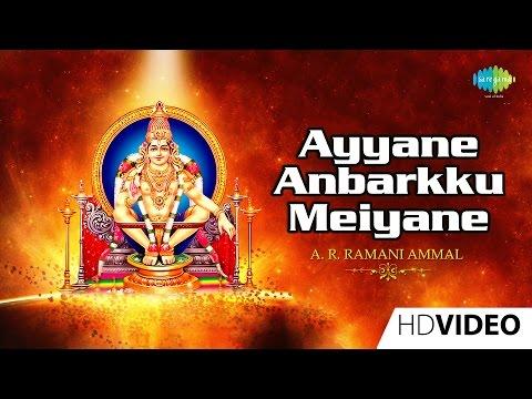 Ayyane Anbarkku Meiyane   Tamil Devotional Video Song   A. R. Ramani Ammal   Ayyappan Songs