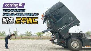 [카링TV] 로우베드 트레일러 120톤 싣는다? 가능해? 대한민국 중량짐 이리와 벤츠 악트로스