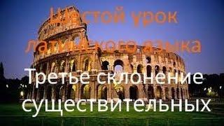 Шестой урок латинского: 3 склонение существительных.avi