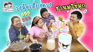 วงล้อเสี่ยงดวง-ชานมไข่มุกสุดฮา-พี่ฟิล์ม-น้องฟิวส์-happy-channel