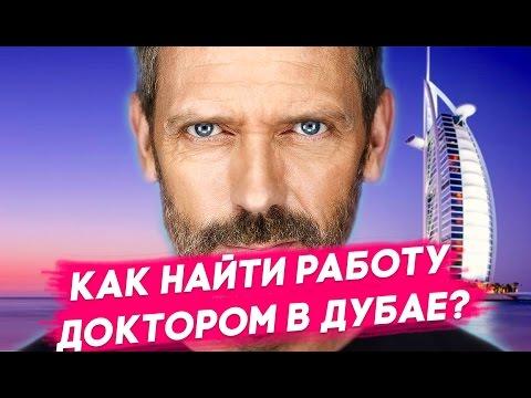 русские доктора в дубай