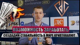 ICO ПРОЕКТ CDIAMONDCOIN на blockchain конференции