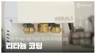 이퀄스 캔시머 장점 설명(Korean ver.)