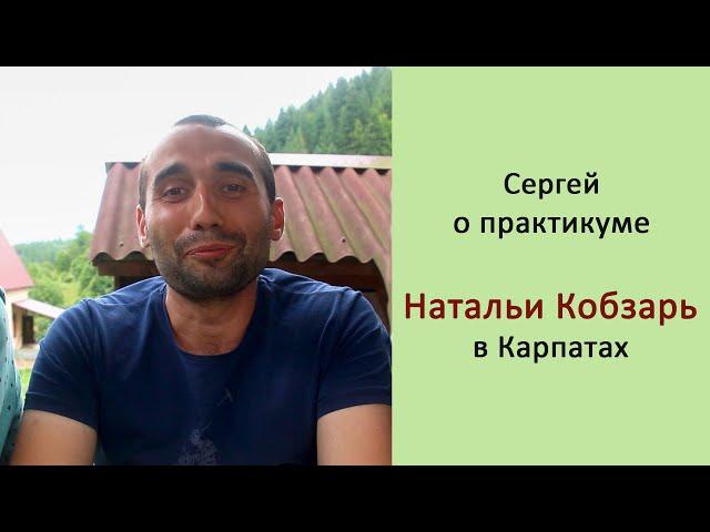 Практикум Натальи Кобзарь в Карпатах, отзыв Сергея г. Киев