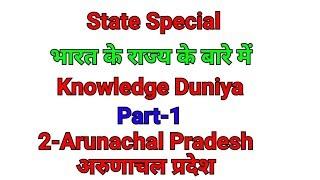 Arunachal Pradesh GK//Know about Arunachal Pradesh//अरुणाचल प्रदेश के बारे में जानकारी