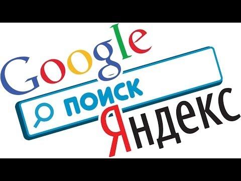 Google или Яндекс ПОИСК?
