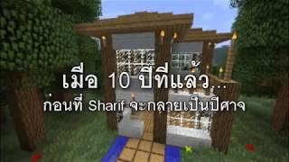 Minecraft Lesson Story SS1 ตอนที่ 10 : แค้นนี่ต้องชำระ!