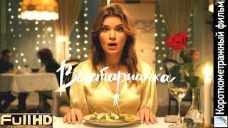 Вегетарианка короткометражный фильм