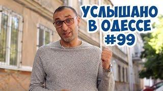 Юмор Ржачные одесские шутки диалоги фразы и выражения Услышано в Одессе 99