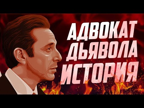 Адвокат дьявола - История-Обзор фильма и книги