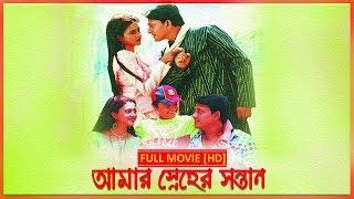 Amar Sneher Santan Full Movie Latest Bengali Movie
