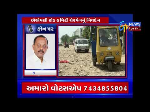 AMC Bogus Bill Investigation Is Underway | ETV Gujarati News