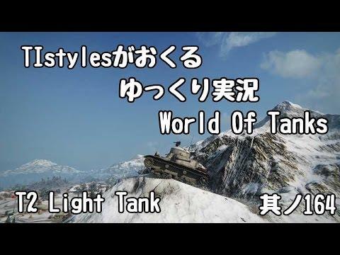 [WoT:T2 Light Tank] TIstylesがおくるゆっくりWorld of Tanks 其ノ164