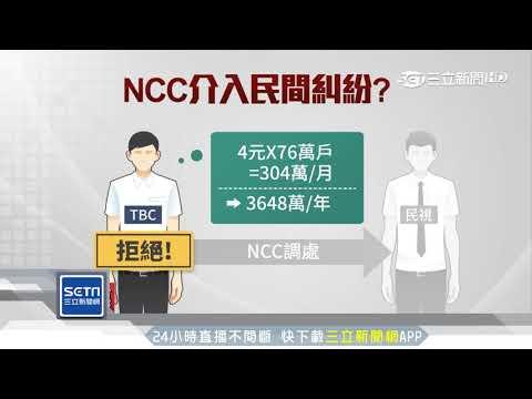 .一文介紹台灣 NCC 認證是什麼?