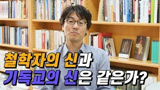 [신신마당] 철학의 신과 기독교의 신은 다른가요? (박영식 교수)