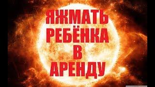ЯЖМАТЬ (РЕБЁНКА В АРЕНДУ)
