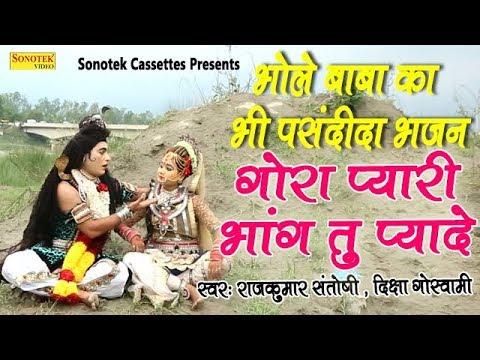 गोरा प्यारी भांग तू प्यादे | Rajkumar Santoshi & Diksh Goswami | Bhole Baba Song 2018 | Bhole Song