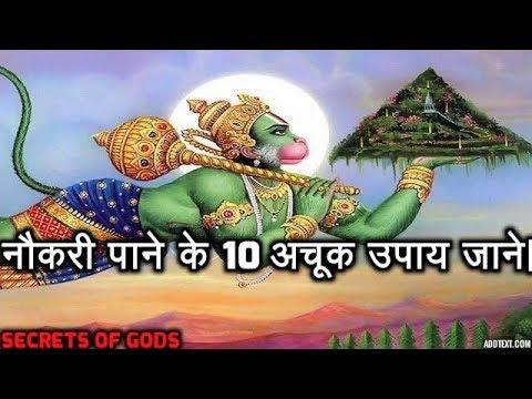 नौकरी पाने के 10 अचूक उपाय जाने| Naukri Pane Ke Upay hindi