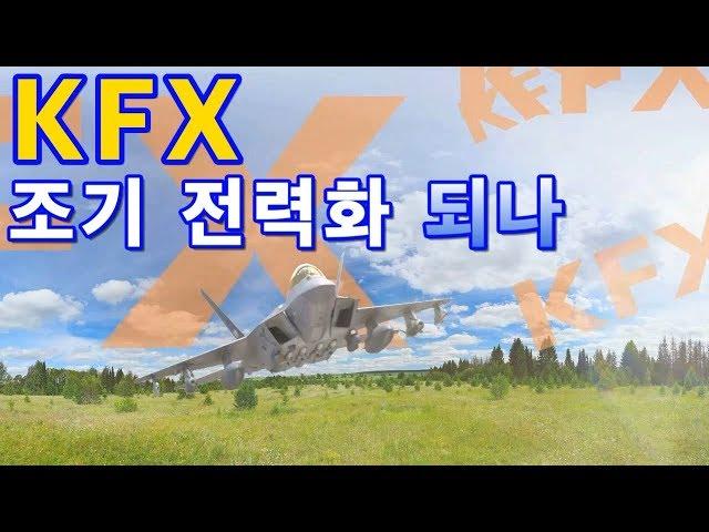 KFX ?? ??? ??