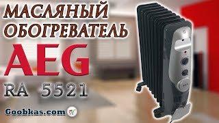 Масляный радиатор обогреватель AEG RA 5521