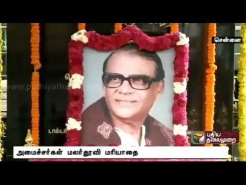 Poet Suratha's 94th birth anniversary commemorated