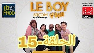 Said Naciri Le BOY (Ep 15)   HD سعيد الناصيري - البوي - الحلقة الخامسة عشر