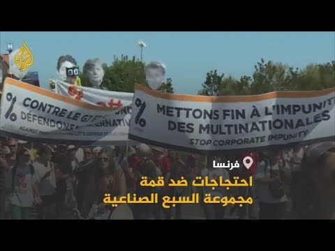 ???? مظاهرات احتجاجية بفرنسا ضد قمة مجموعة السبع الصناعية  - نشر قبل 12 ساعة