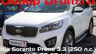 Kia Sorento Prime 2015 3.3 (250 л.с.) 4WD AT GT-Line - видеообзор(Видеообзор Drom.ru: Kia Sorento Prime 2015 3.3 (250 л.с.) 4WD AT GT-Line Характеристики, фотографии, цены: ..., 2016-09-23T12:46:42.000Z)