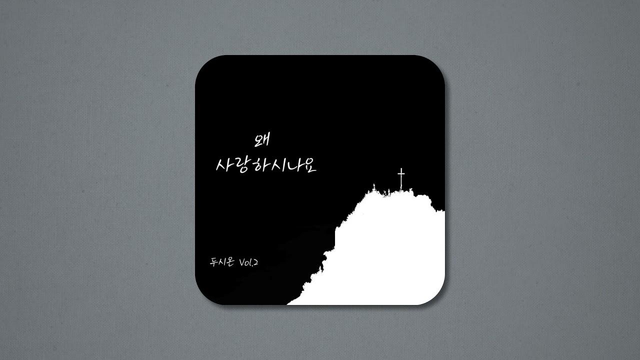 두시온 - 왜 사랑하시나요 (Feat. 김브라이언)