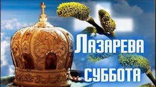 ❤️ЛАЗАРЕВА  СУББОТА❤️ Приметы на  Лазареву  Субботу❤️Что нельзя   делать  в ЛАЗАРЕВУ  СУББОТУ❤️