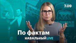 🔥 Деньги единороссов. Евро по 80. Тимакова ушла от Медведева