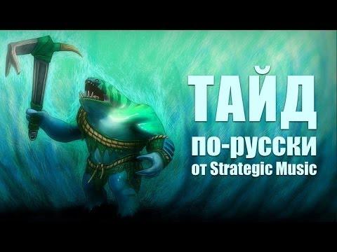 видео: dota 2: Озвучание русского tidehunter'a