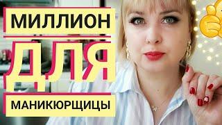 Миллион и маникюрша / Квартира купить реально ли если работать в салоне красоты мастером маникюра?