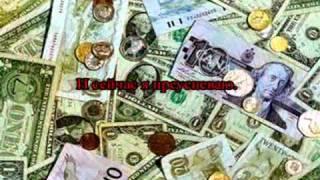 молитва на удачу и на деньги(, 2011-03-13T14:16:35.000Z)